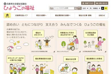 兵庫県社会福祉協議会様ホームページ制作実績