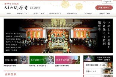 須磨寺様ホームページ制作実績