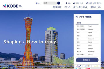 関西エアポート神戸様ホームページ制作実績