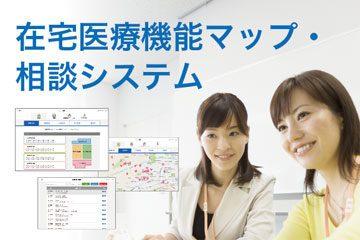 在宅医療機能マップ・相談システムアプリ・システム開発実績